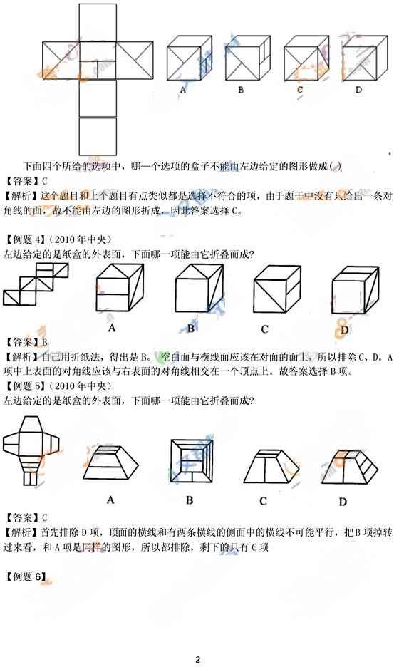 公务员 行测 图形推理 拆 折纸盒问题