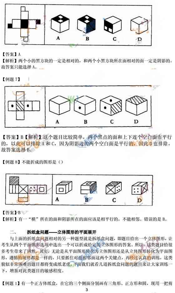 员 行测 图形推理 拆 折纸盒问题