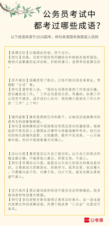 考点梳理:威廉希尔博彩app考试中都考了哪些成语(11)
