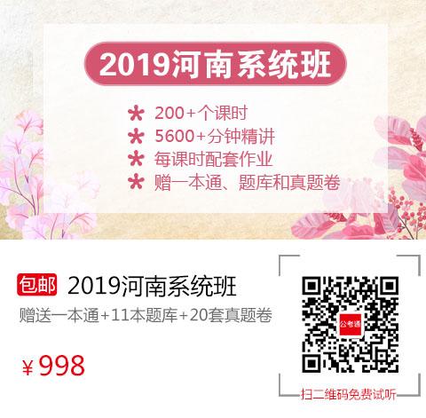 2019河南笔试系统班